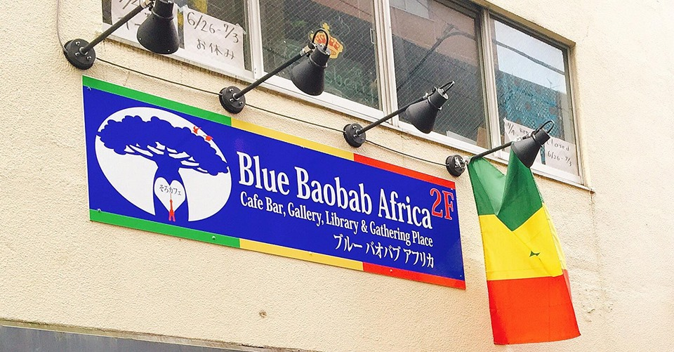 blue baobab.jpg